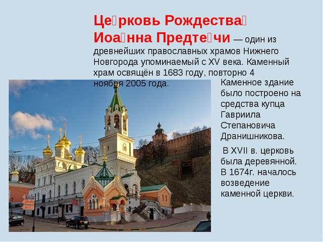 Це́рковь Рождества́ Иоа́нна Предте́чи— один из древнейших православныххрамо...