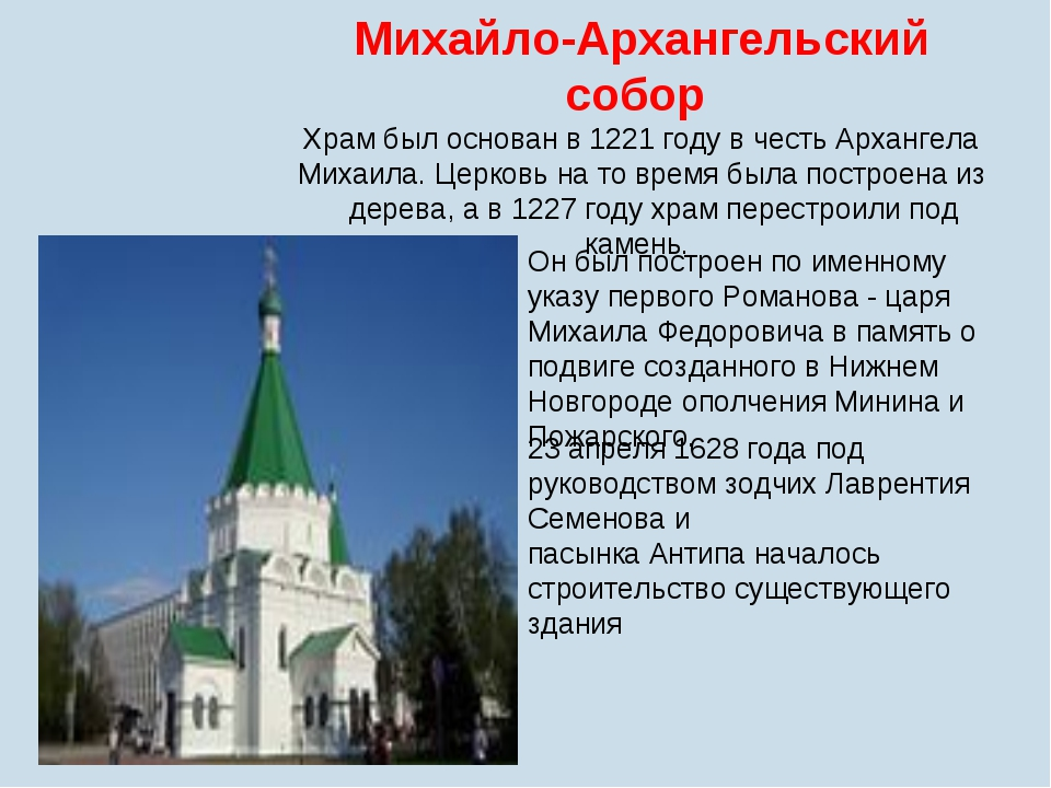 Михайло-Архангельский собор Храм был основан в 1221 году в честь Архангела Ми...