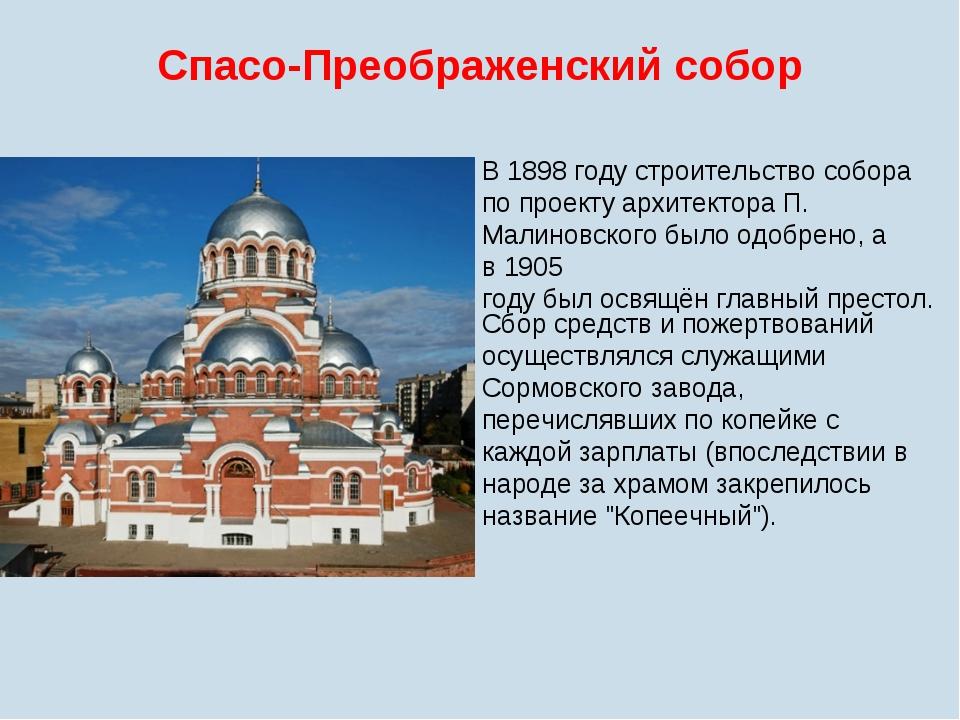 Спасо-Преображенский собор В 1898 году строительство собора по проектуархите...