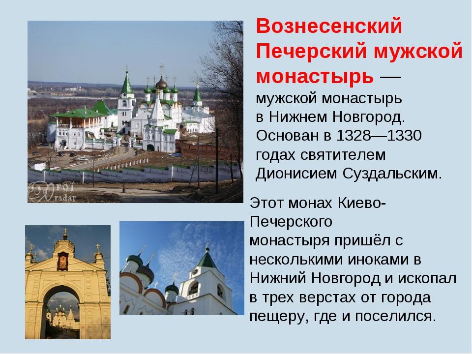 Вознесенский Печерский мужской монастырь— мужской монастырь вНижнем Новгоро...