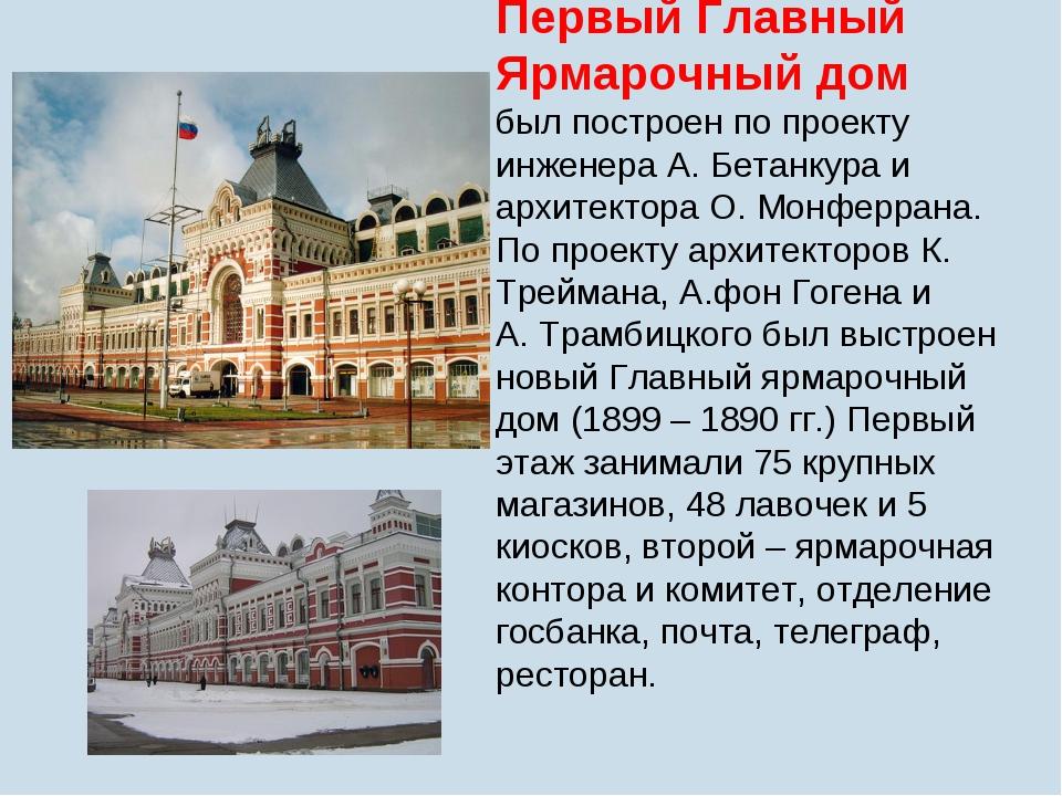 Первый Главный Ярмарочный дом был построен по проекту инженера А. Бетанкура и...
