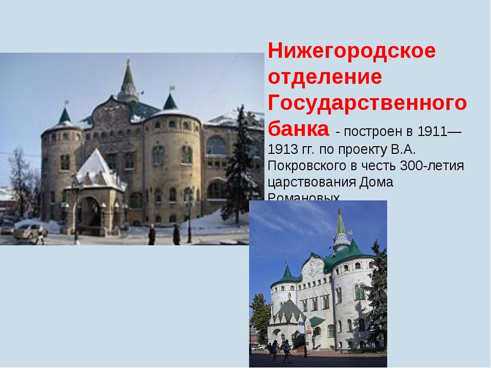 Нижегородское отделение Государственного банка- построен в 1911—1913гг. по...