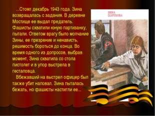 ...Стоял декабрь 1943 года. Зина возвращалась с задания. В деревне Мостище