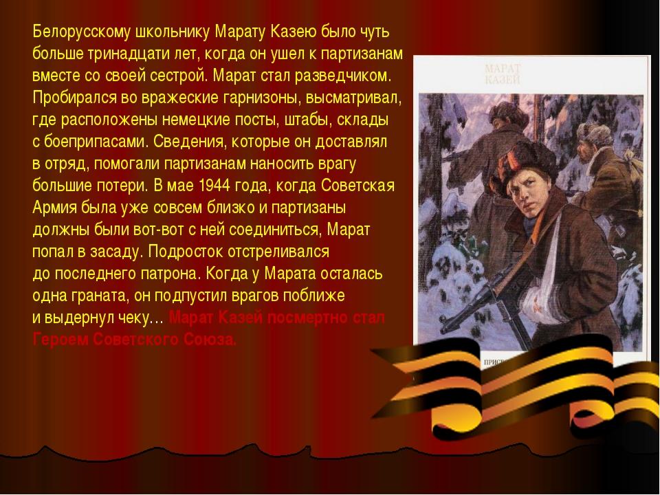 Белорусскому школьнику Марату Казею было чуть больше тринадцати лет, когда он...