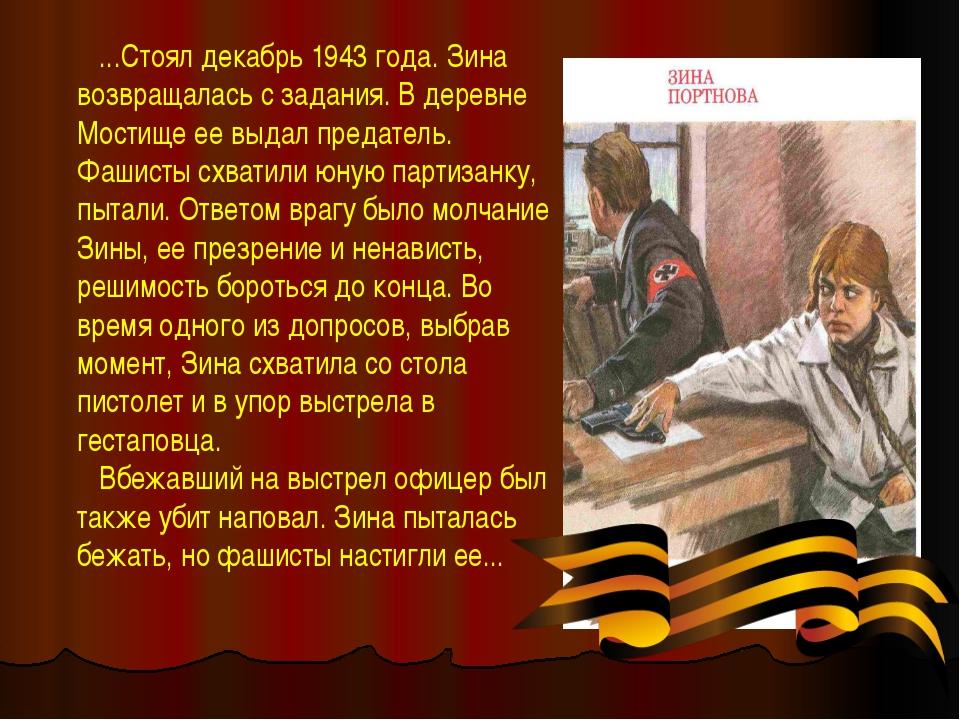 ...Стоял декабрь 1943 года. Зина возвращалась с задания. В деревне Мостище...