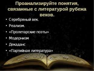Проанализируйте понятия, связанные с литературой рубежа веков. Серебряный век