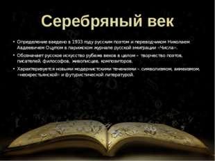 Серебряный век Определение введено в 1933 году русским поэтом и переводчиком