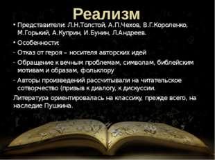 Реализм Представители: Л.Н.Толстой, А.П.Чехов, В.Г.Короленко, М.Горький, А.Ку