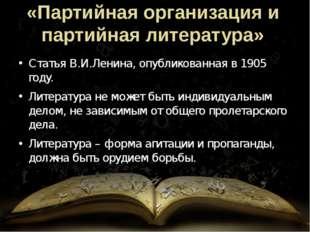 «Партийная организация и партийная литература» Статья В.И.Ленина, опубликован