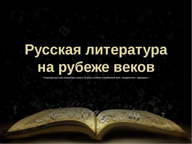 Русская литература на рубеже веков Тенденции русской литературы начала 20 век...