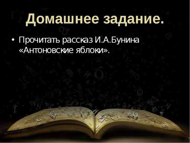 Домашнее задание. Прочитать рассказ И.А.Бунина «Антоновские яблоки».