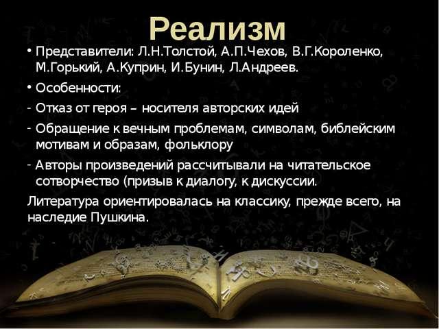 Реализм Представители: Л.Н.Толстой, А.П.Чехов, В.Г.Короленко, М.Горький, А.Ку...