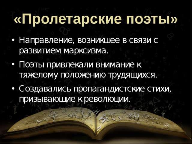 «Пролетарские поэты» Направление, возникшее в связи с развитием марксизма. По...