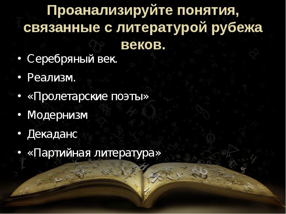 Проанализируйте понятия, связанные с литературой рубежа веков. Серебряный век...