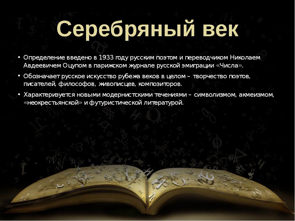 Серебряный век Определение введено в 1933 году русским поэтом и переводчиком...