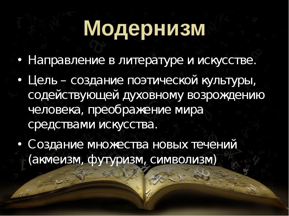 Модернизм Направление в литературе и искусстве. Цель – создание поэтической к...