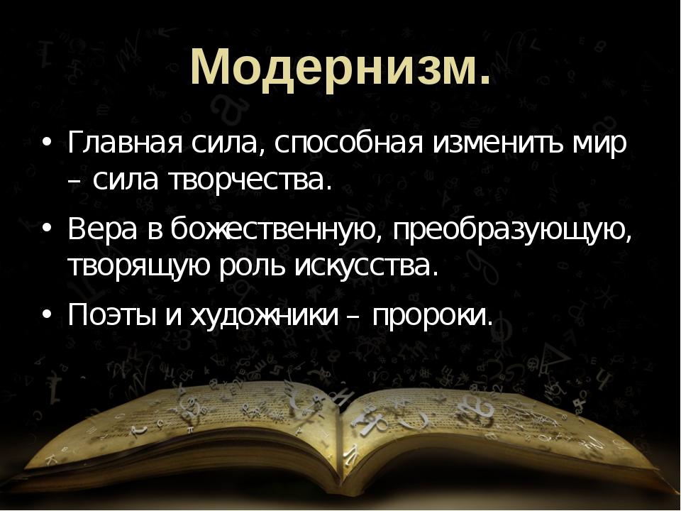 Модернизм. Главная сила, способная изменить мир – сила творчества. Вера в бож...