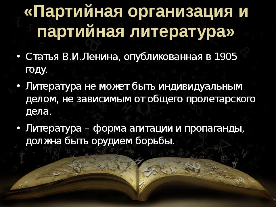 «Партийная организация и партийная литература» Статья В.И.Ленина, опубликован...