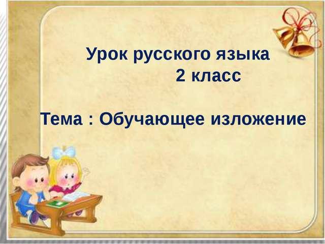 Урок русского языка 2 класс Тема : Обучающее изложение