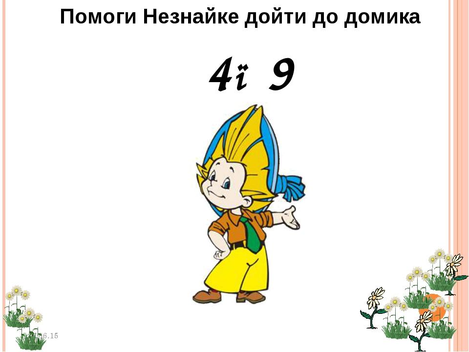 * * Помоги Незнайке дойти до домика 4●9