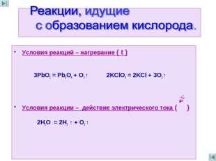 Условия реакций – нагревание ( t ) 3РbO2 = Рb3O4 + О2 ↑ 2KClO3 = 2KCl + 3О2