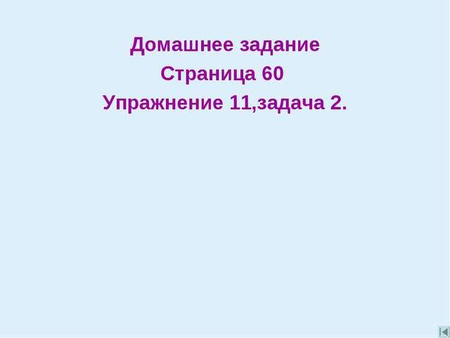 Домашнее задание Страница 60 Упражнение 11,задача 2.