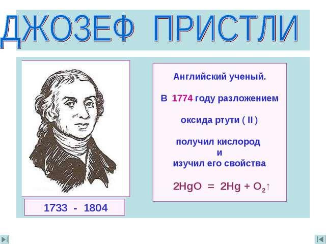 Английский ученый. В 1774 году разложением oксида ртути ( II ) получил кислор...