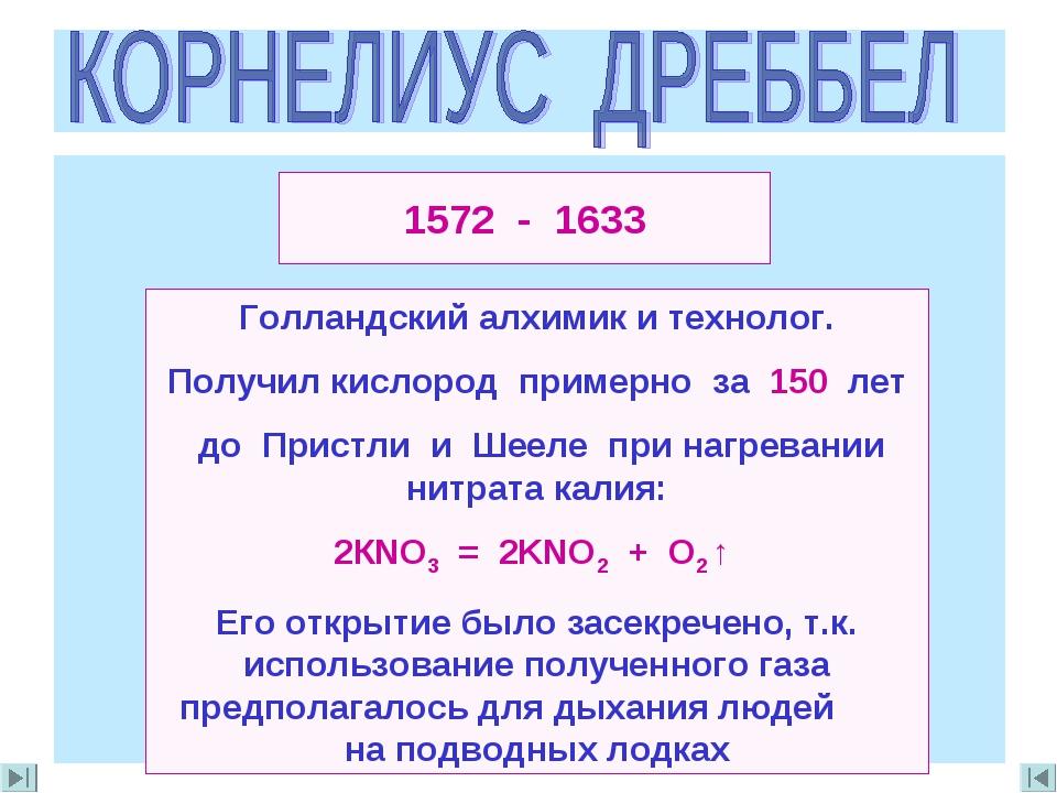 Голландский алхимик и технолог. Получил кислород примерно за 150 лет до Прис...