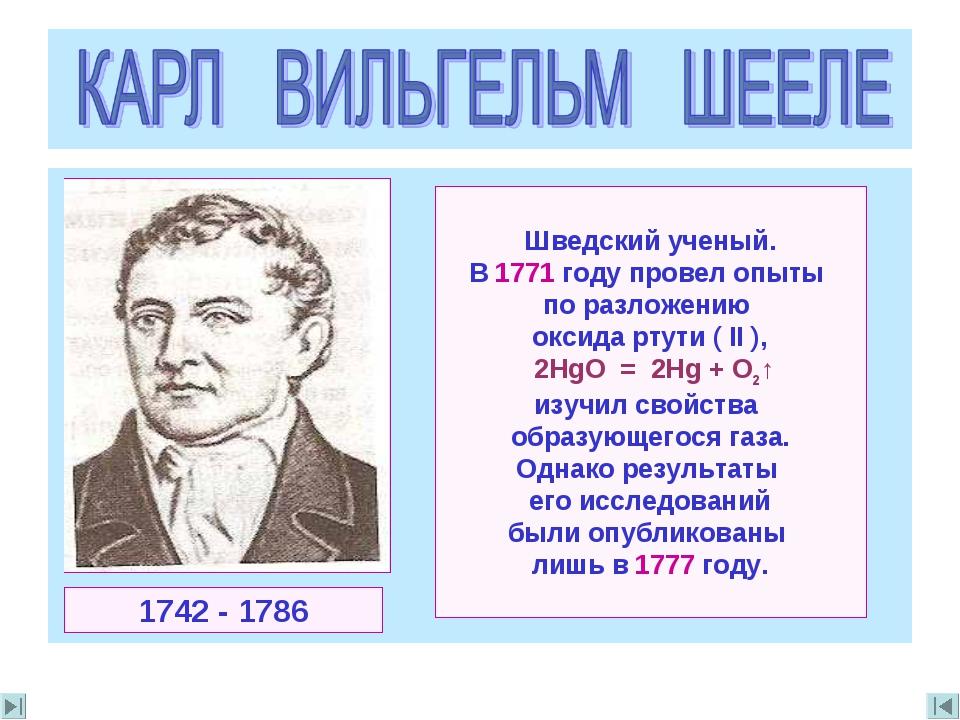 Шведский ученый. В 1771 году провел опыты по разложению оксида ртути ( II ),...