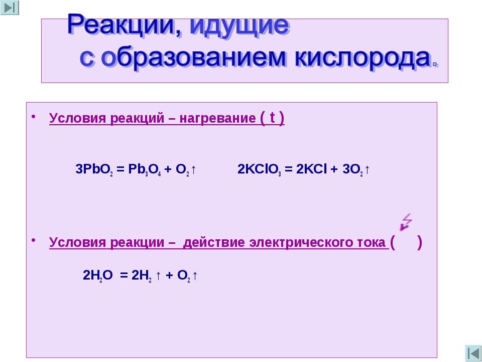 Условия реакций – нагревание ( t ) 3РbO2 = Рb3O4 + О2 ↑ 2KClO3 = 2KCl + 3О2...
