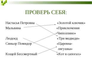 ПРОВЕРЬ СЕБЯ: Настасья Петровна «Золотой ключик» Мальвина «Приключения Чипол