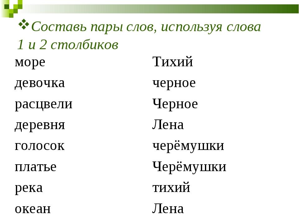 Составь пары слов, используя слова 1 и 2 столбиков мореТихий девочкачерное...