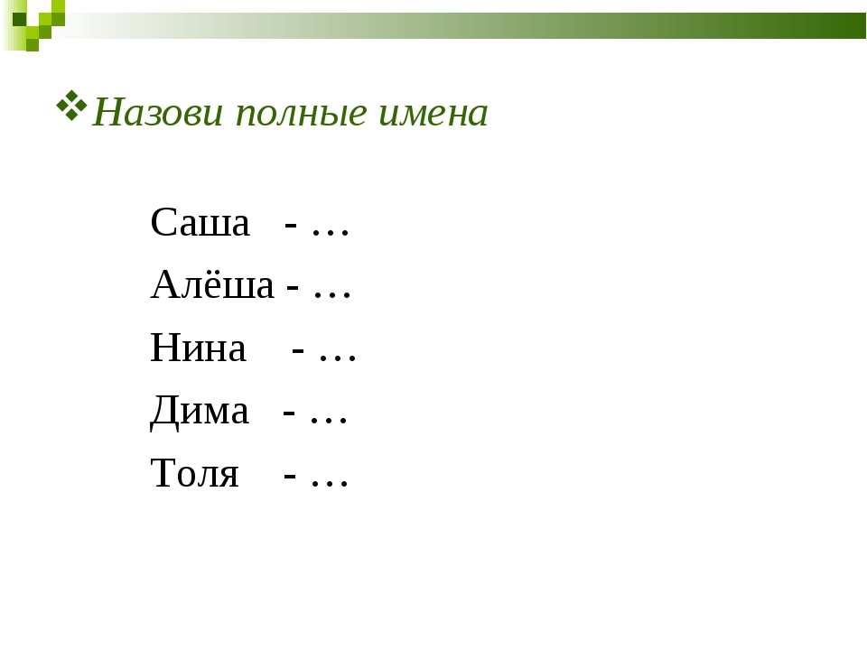 Назови полные имена Саша - … Алёша - … Нина - … Дима - … Толя - …