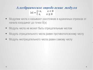 Алгебраическое определение модуля Модулем числа x называют расстояние в едини