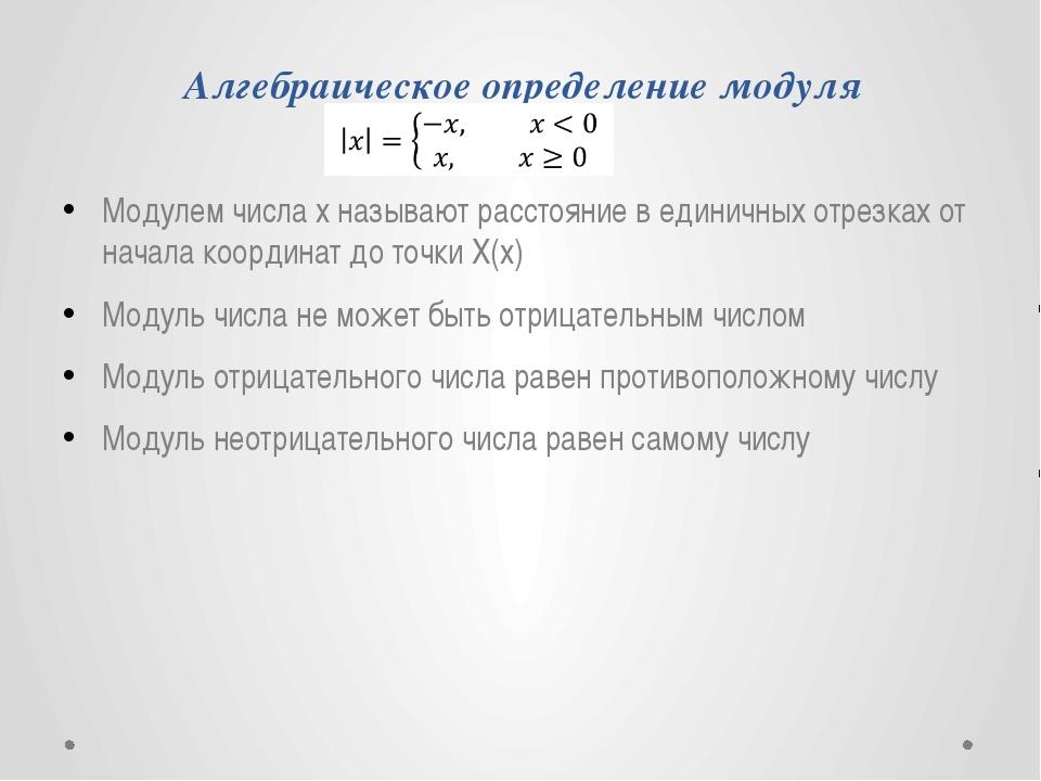 Алгебраическое определение модуля Модулем числа x называют расстояние в едини...