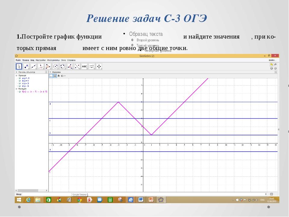 Решение задач С-3 ОГЭ