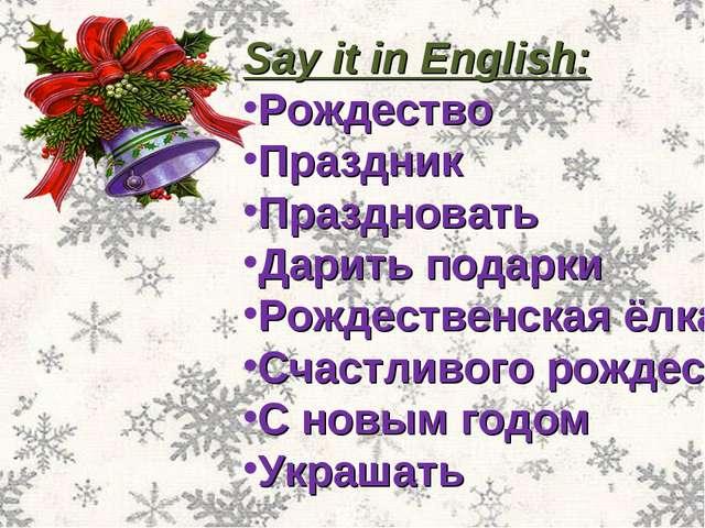 Say it in English: Рождество Праздник Праздновать Дарить подарки Рождественск...