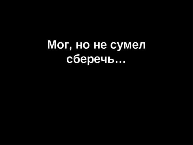 Мог, но не сумел сберечь… Урок по повести Бориса Васильева «Встречный бой» Ав...