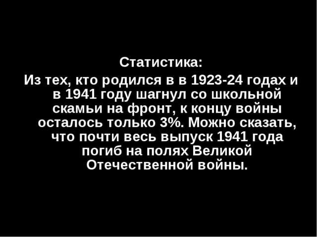 Статистика: Из тех, кто родился в в 1923-24 годах и в 1941 году шагнул со шко...