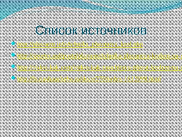 Список источников http://plavaem.info/tehnika_plavaniya_krol.php http://sport...