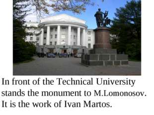 In front of the Technical University stands the monument to M.Lomonosov. It i