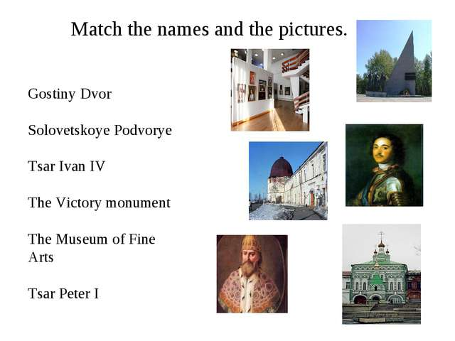 Match the names and the pictures. Gostiny Dvor Solovetskoye Podvorye Tsar Iva...