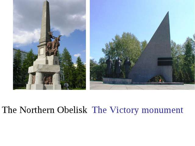 The Northern Obelisk The Victory monument