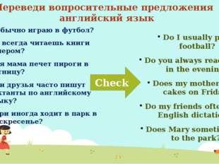 4. Переведи вопросительные предложения на английский язык Я обычно играю в фу