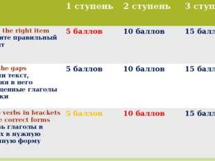 1 ступень 2 ступень 3 ступень Choose the right item Выберите правильный вари