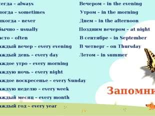 Запомни! Всегда – always Вечером – in the evening Иногда – sometimes Утром –
