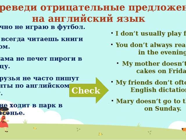 3. Переведи отрицательные предложения на английский язык Я обычно не играю в...