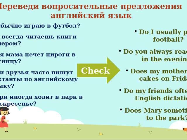 4. Переведи вопросительные предложения на английский язык Я обычно играю в фу...
