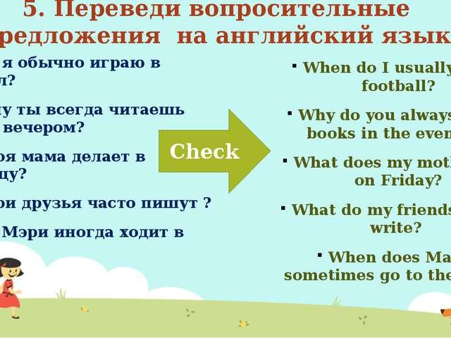 5. Переведи вопросительные предложения на английский язык Когда я обычно игра...
