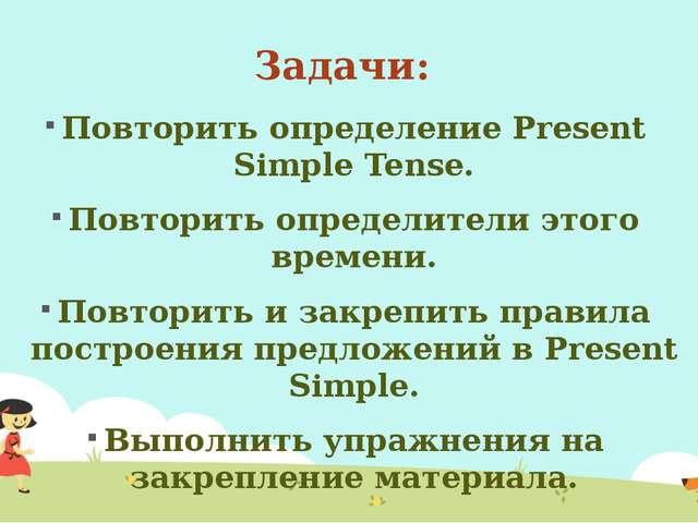 Задачи: Повторить определение Present Simple Tense. Повторить определители эт...